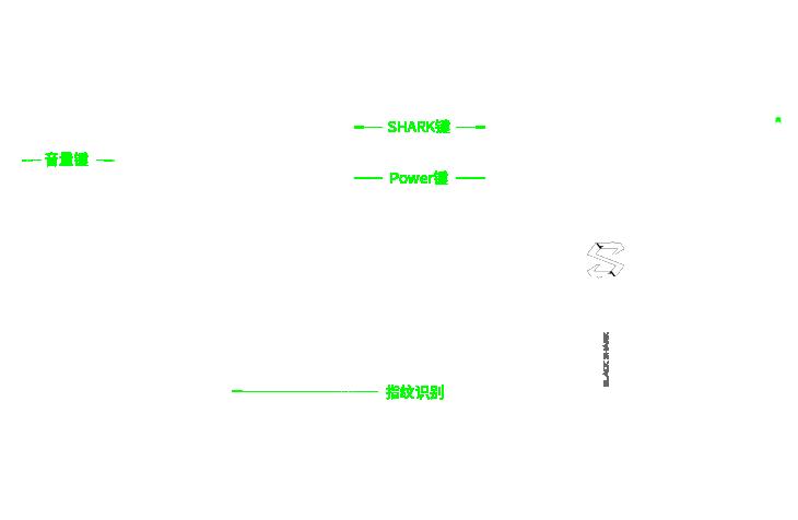 黑鲨手机指纹识别图
